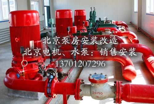 北京泵房安装改造工