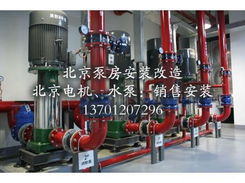 北京<a href=http://www.niuqi99.com/cases/bengfanganzhuanggaizao/ target=_blank class=infotextkey>泵房安装改造</a>工程