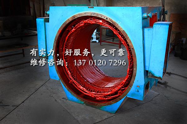 625KW发电机定子维修