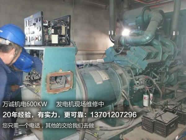 万诚机电600KW发电机