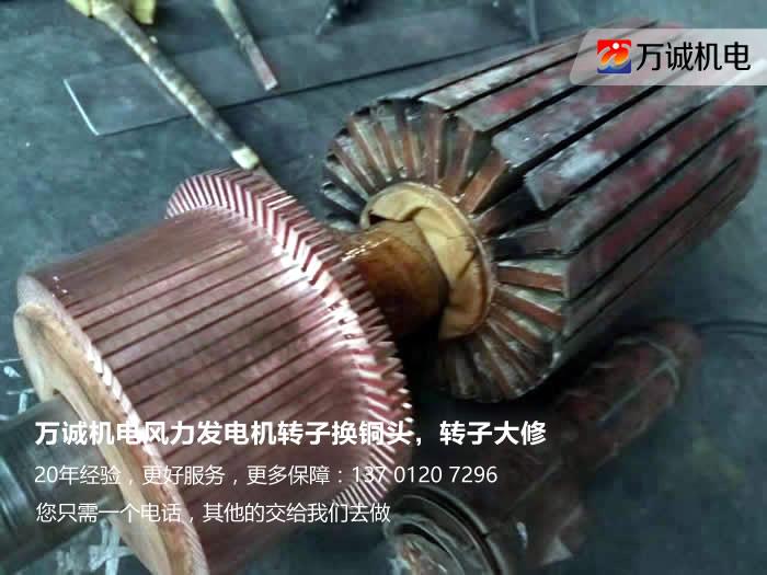 风力发电机转子换铜