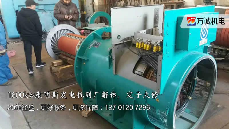1600kw康明斯发电机