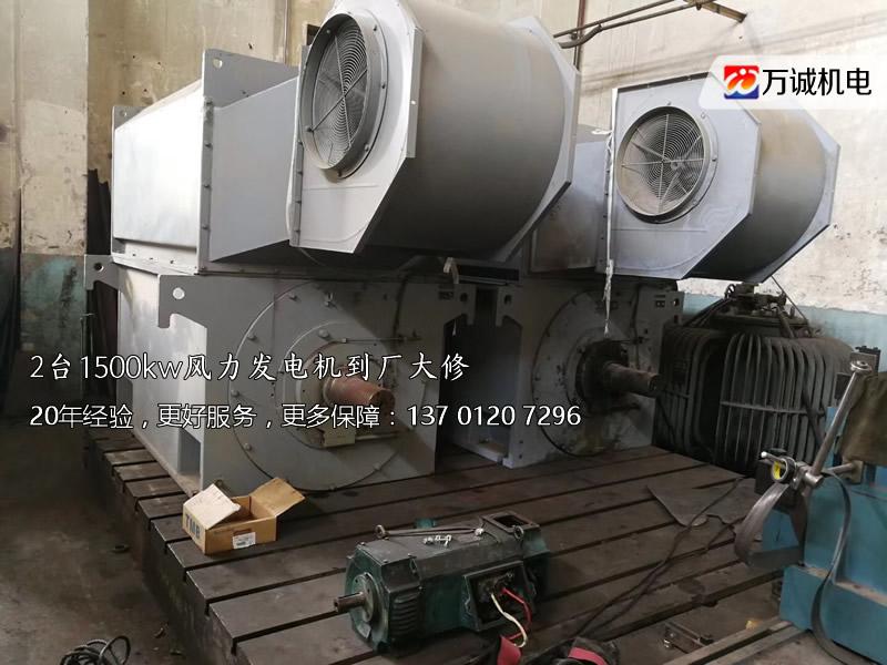 2台1500KW风力发电机到厂大修