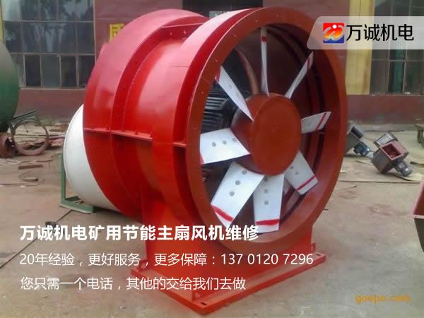 矿用节能主扇风机维修