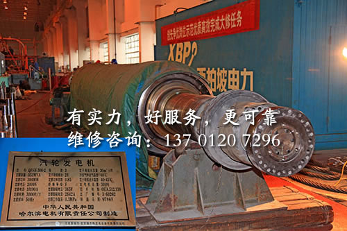 0-20-300MW汽轮发电机转子维修.jpg