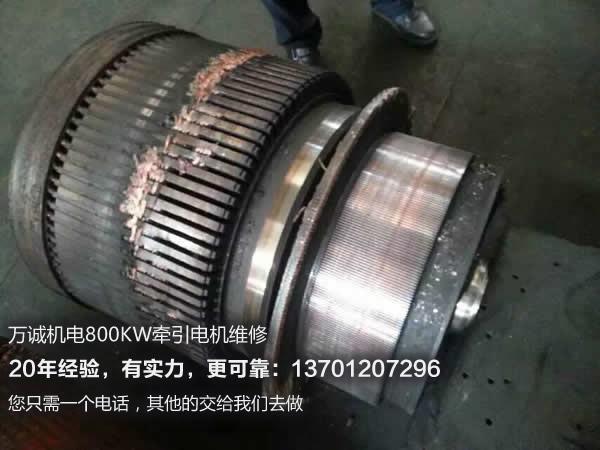 800KW牵引电机维修