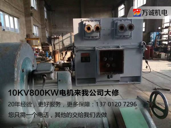 10KV800KW电机来我公