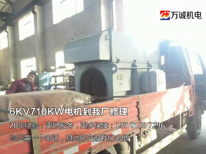 6KV710KW高压电机到