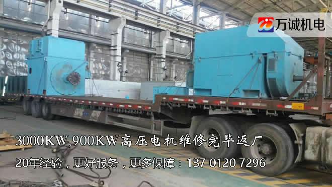 3000KW,900KW高压电