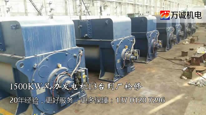 1500KW风力发电机13