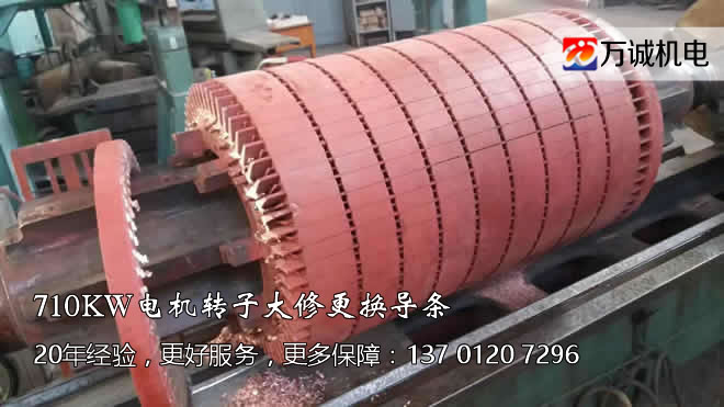 710KW电机转子大修更