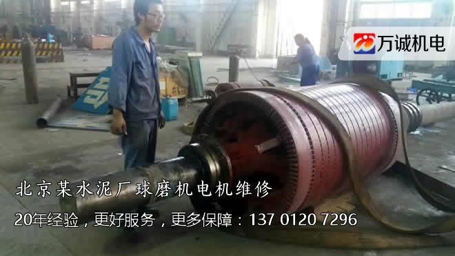 球磨机大型电机维修