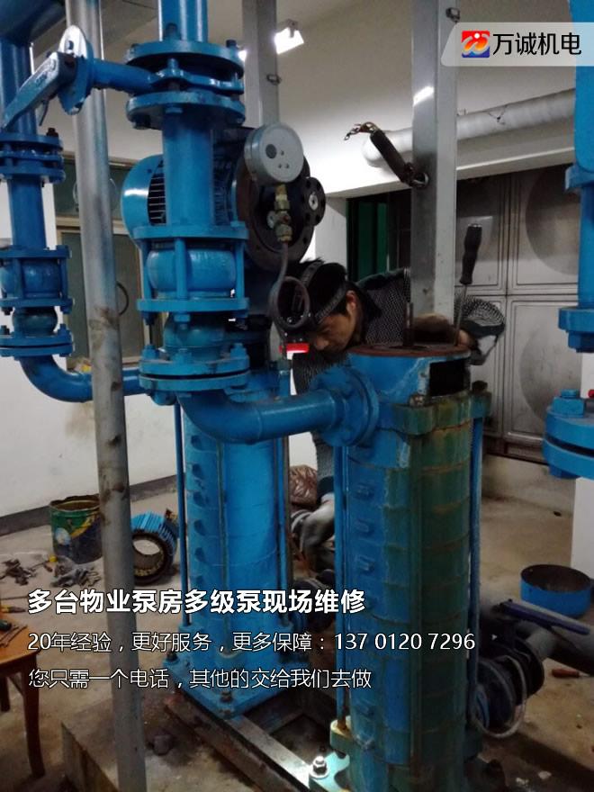 多台物业泵房多级泵现场维修