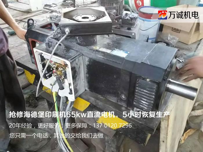 海德堡印刷机电机维修
