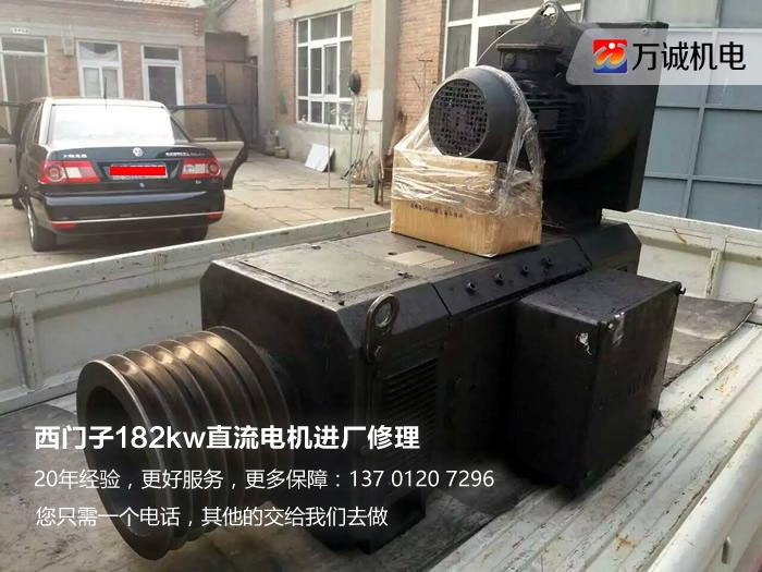 北京西门子直流电机