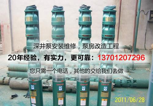 北京深井泵安装维修.jpg