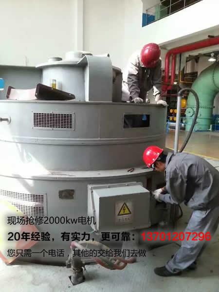 2000KW电机维修:万诚机电现场抢修2000KW电机(图)
