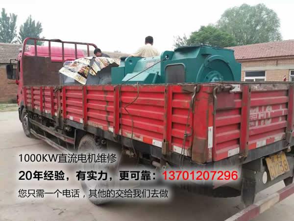 北京<a href=http://www.niuqi99.com/cases/zhiliudianjiweixiu/ target=_blank class=infotextkey>直流电机维修</a>