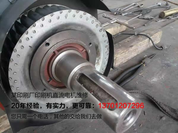北京海德堡印刷机进口<a href=http://www.niuqi99.com/cases/zhiliudianjiweixiu/ target=_blank class=infotextkey>直流电机维修</a>