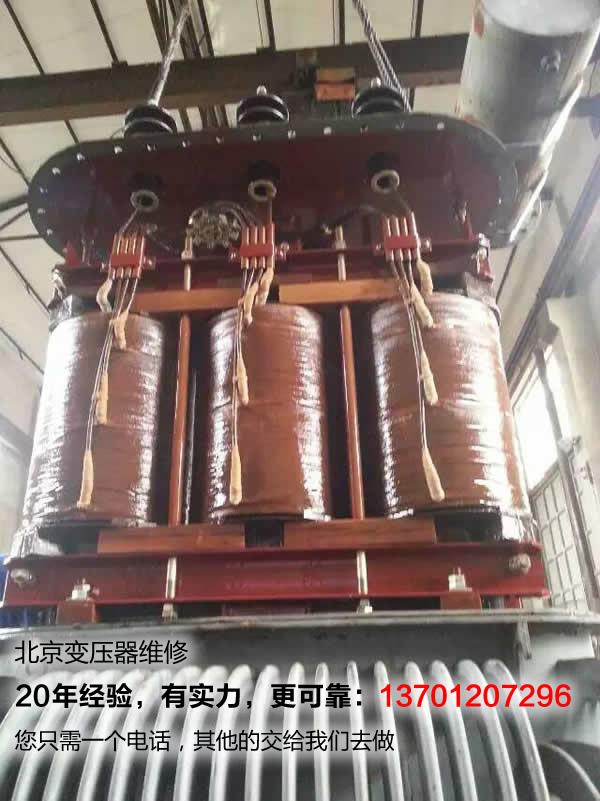 北京变压器维修