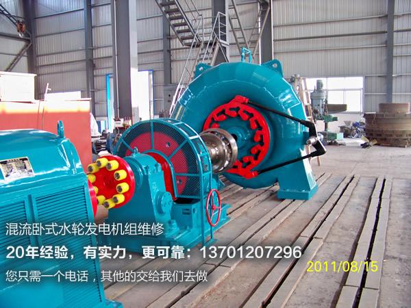 混流卧式水轮发电机组.jpg