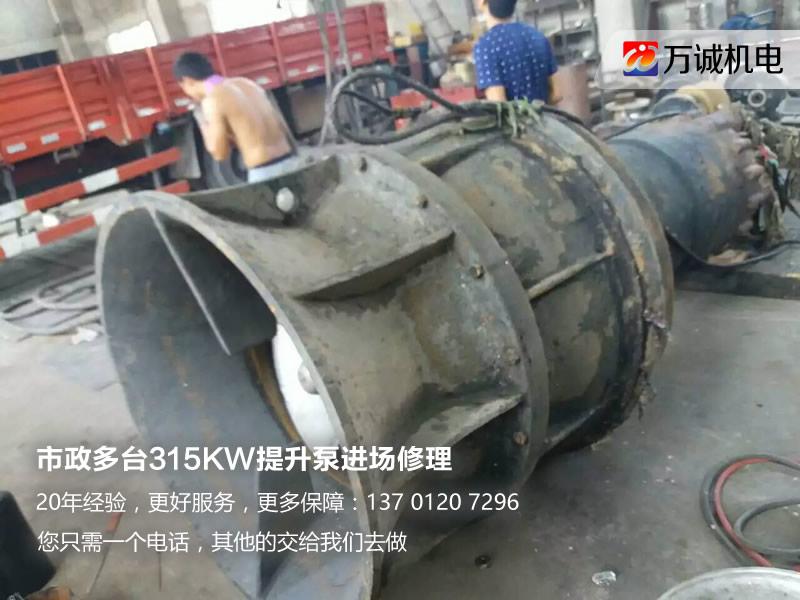 315KW大型提升水泵维修